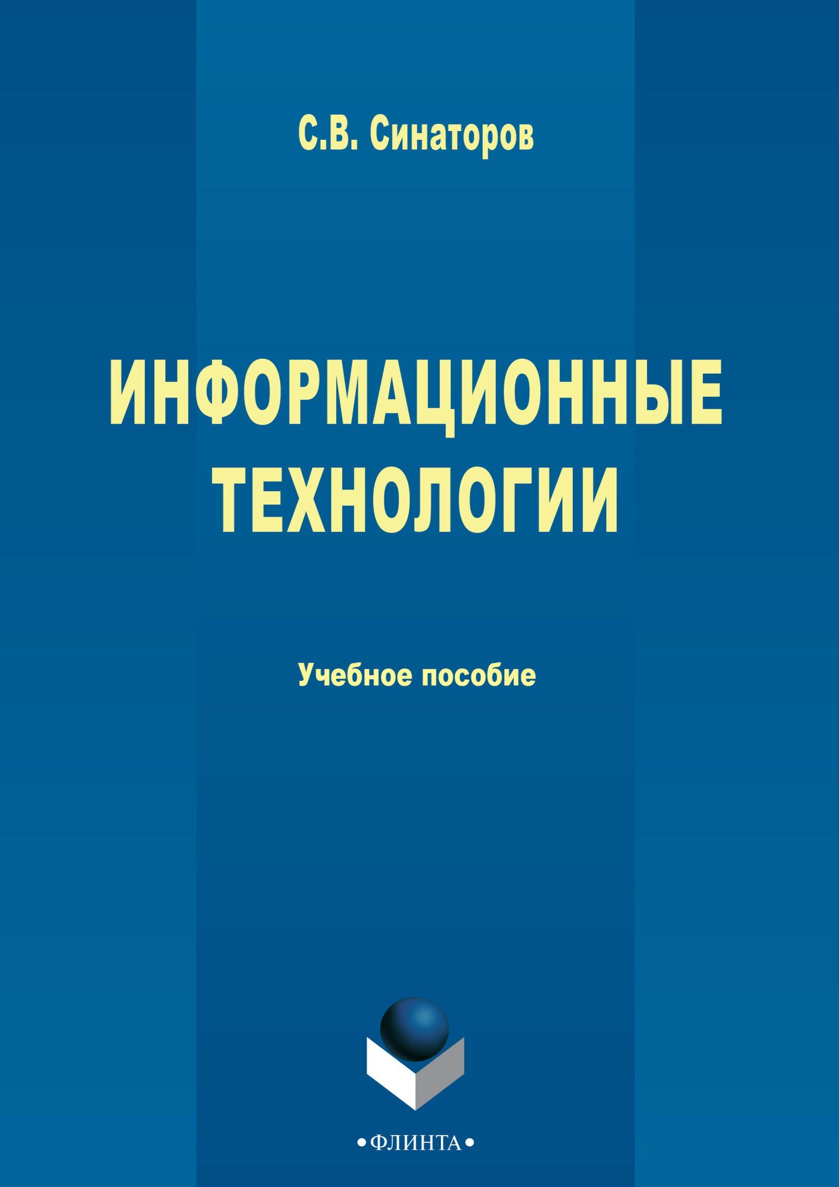С. В. Синаторов Информационные технологии