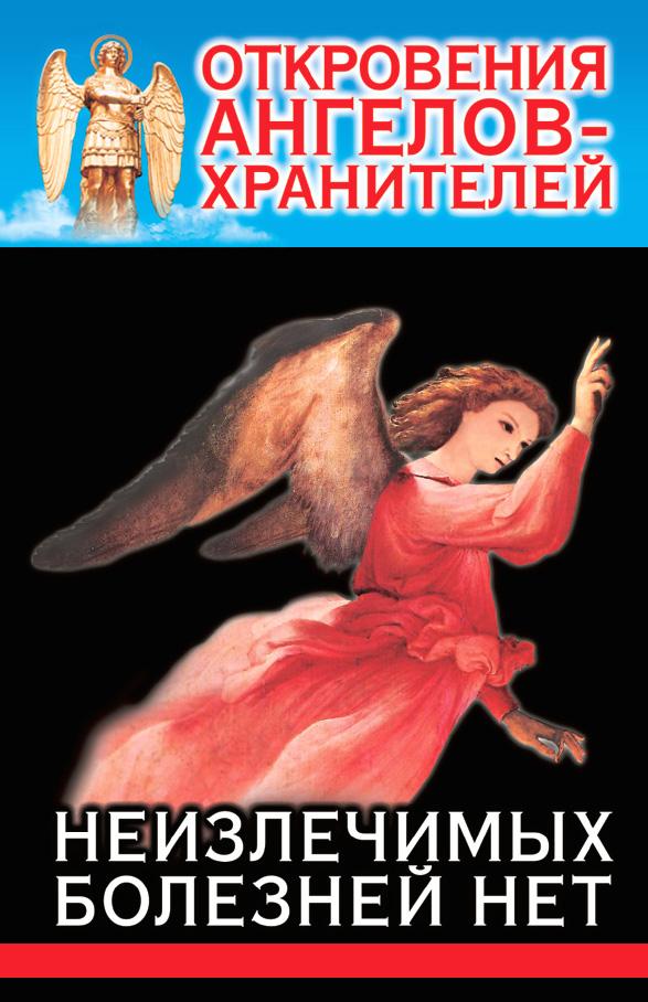 Ренат Гарифзянов Откровения Ангелов-Хранителей. Неизлечимых болезней нет гарифзянов ренат ильдарович откровения ангелов хранителей путь будды законы кармы