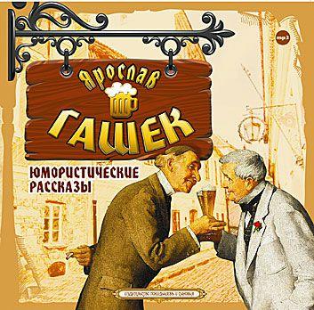 Ярослав Гашек / Юмористические рассказы
