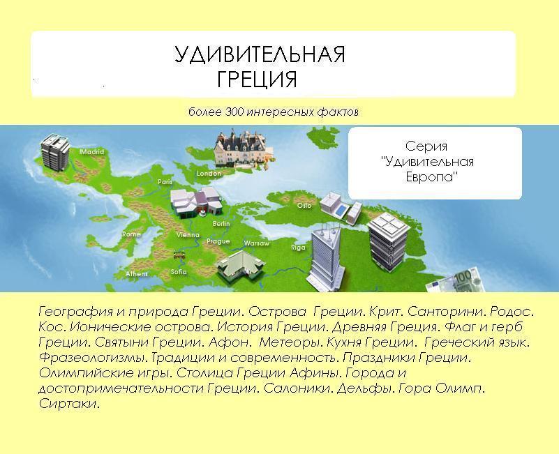 Наталья Ильина Удивительная Греция наталья кончаловская наша древняя столица
