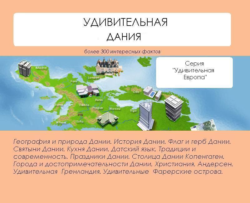 Наталья Ильина Удивительная Дания туризм дании