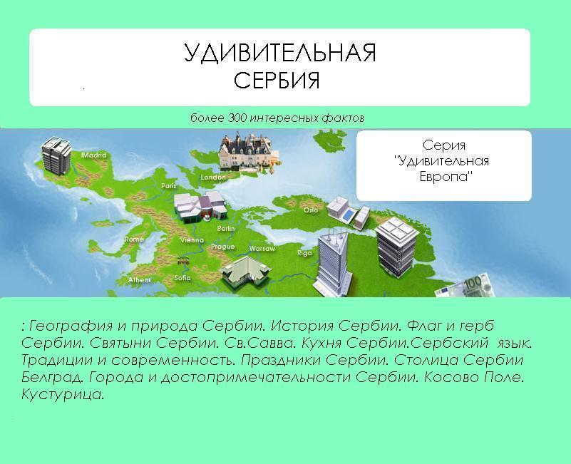 Наталья Ильина Удивительная Сербия наталья ильина удивительная молдова