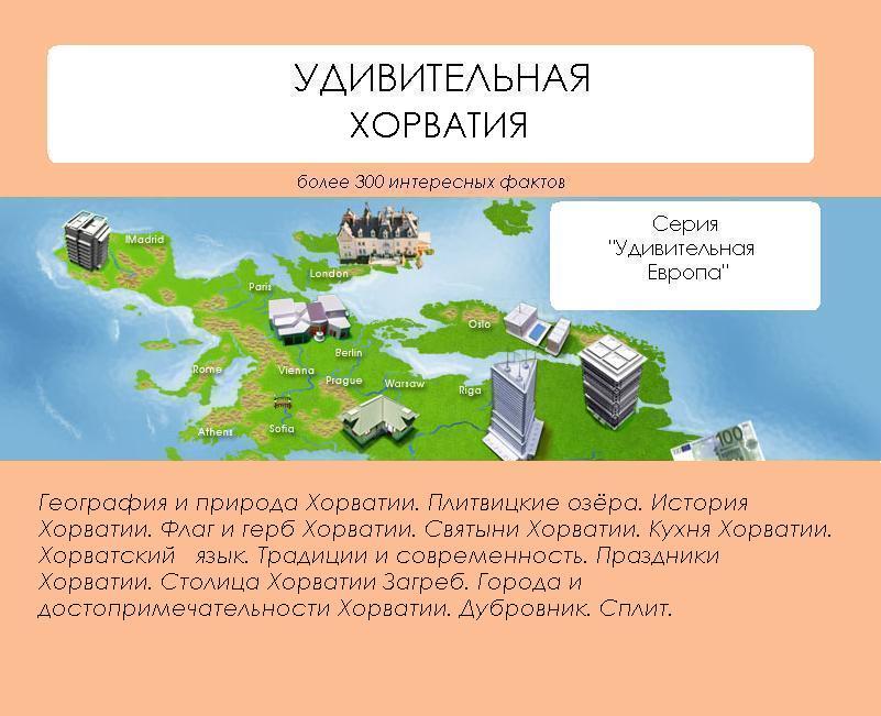 Наталья Ильина Удивительная Хорватия наталья ильина удивительная молдова
