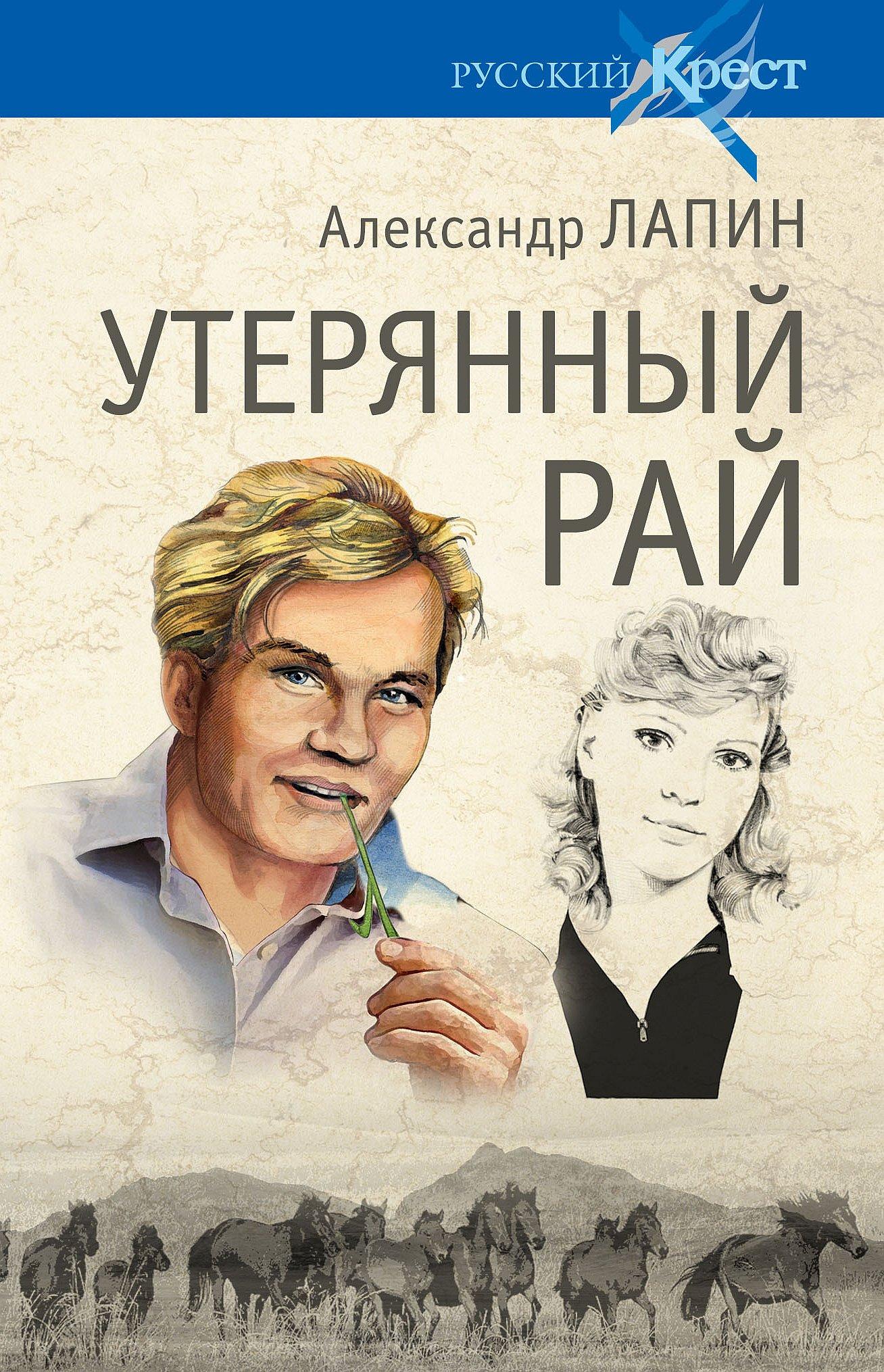 Александр Лапин Утерянный рай александр лапин утерянный рай