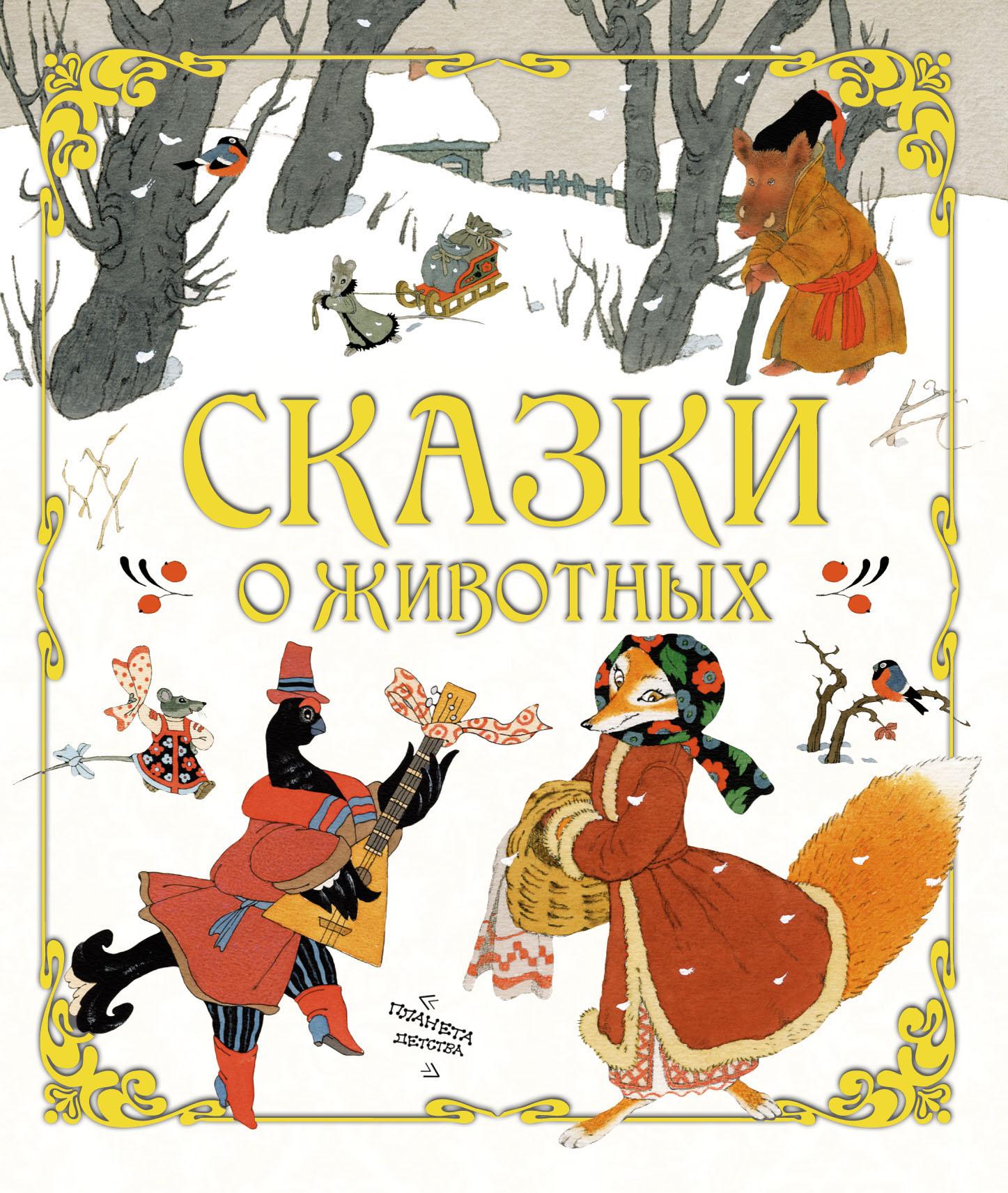 Отсутствует Сказки о животных книги азбука всё о поросёнке бейбе и его друзьях