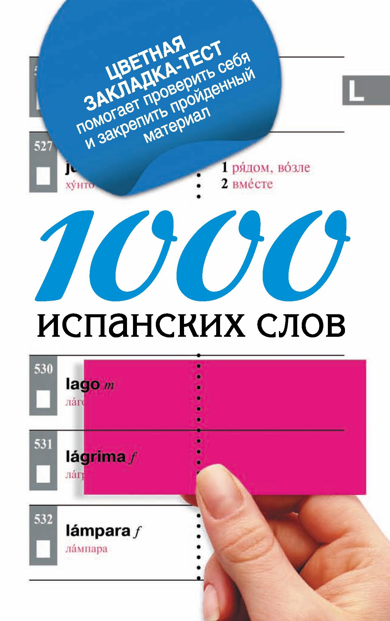 Отсутствует 1000 испанских слов. Самый простой самоучитель испанского языка русский для всех 1000 практических упражнений уровень 3 cd