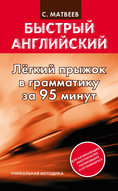 цена на С. А. Матвеев Легкий прыжок в английскую грамматику за 95 минут