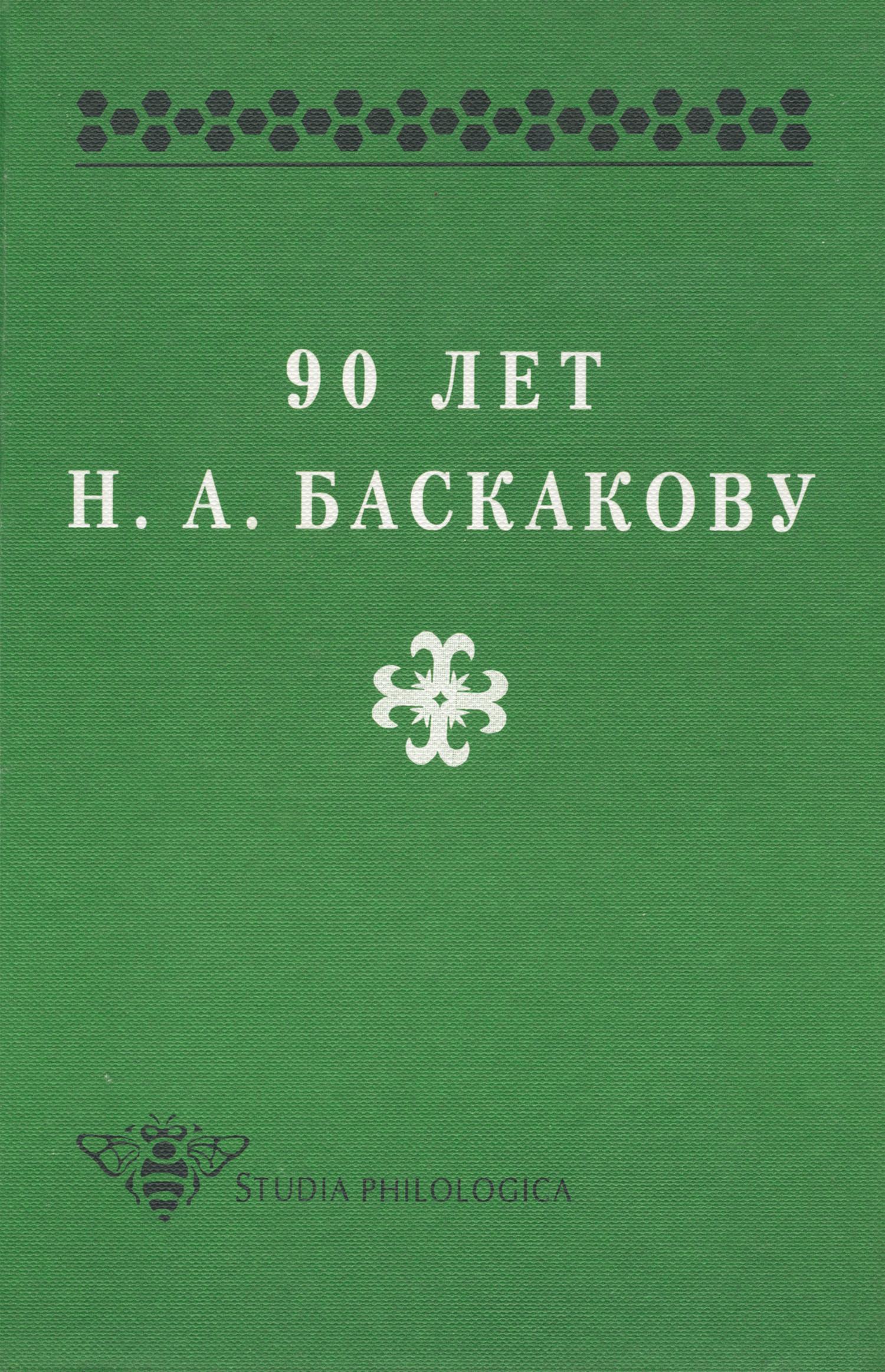 Сборник статей 90 лет Н. А. Баскакову