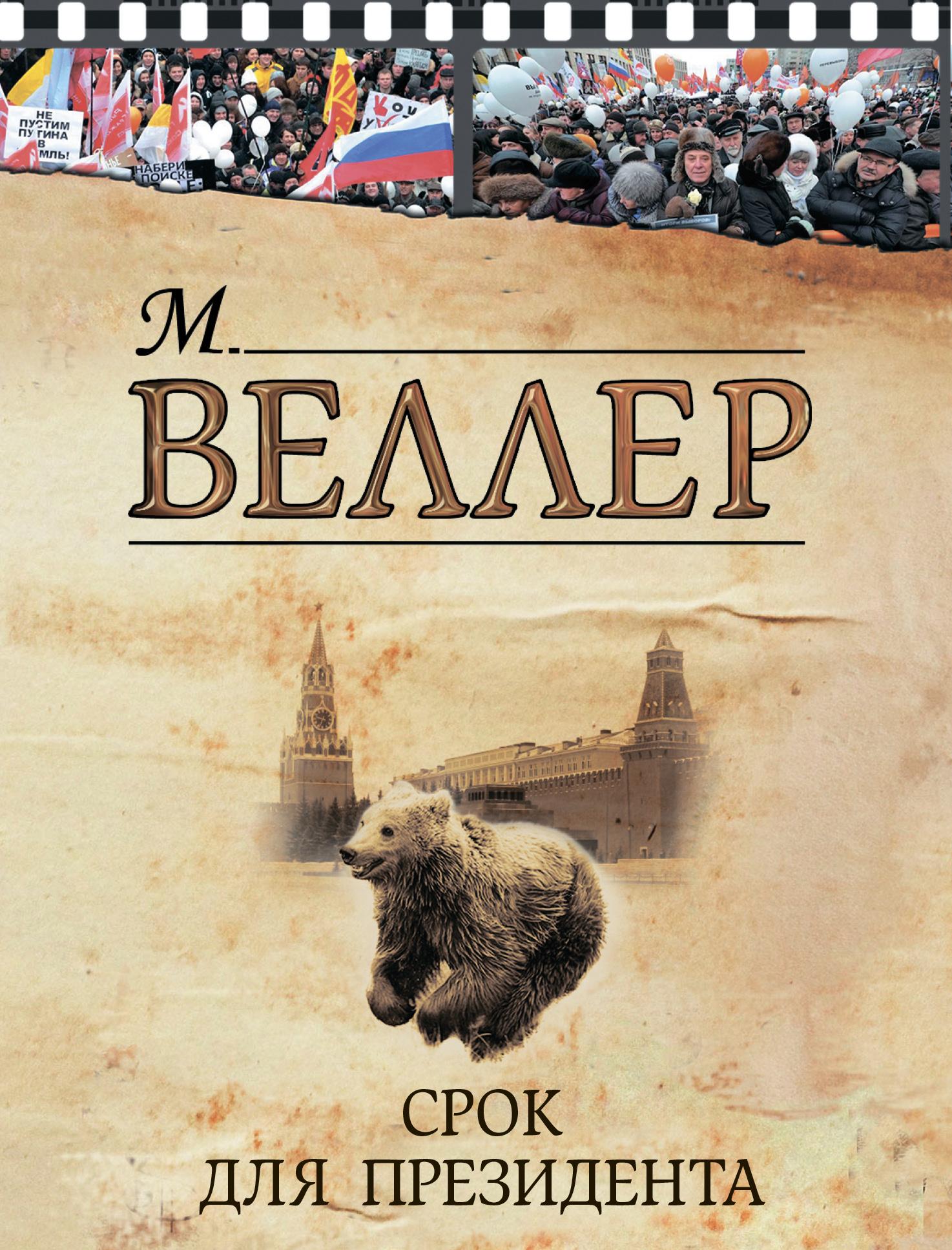 Михаил Веллер Срок для президента (сборник) стоимость