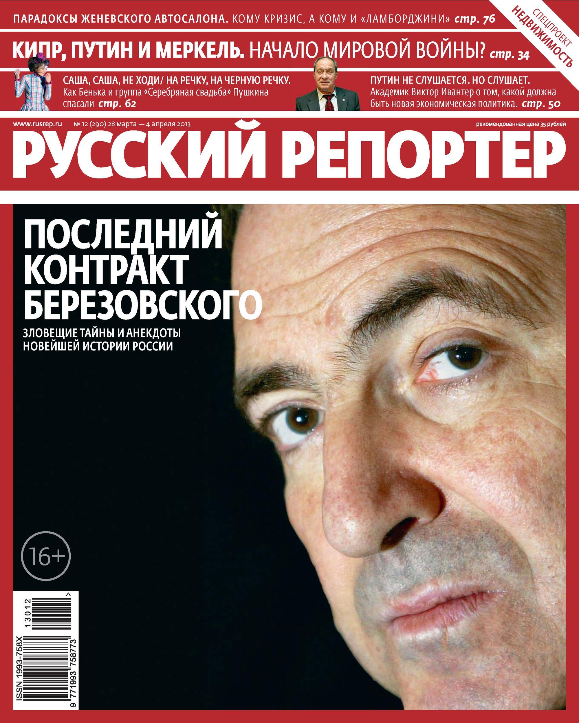 Отсутствует Русский Репортер №12/2013 отсутствует русский репортер 33 2013
