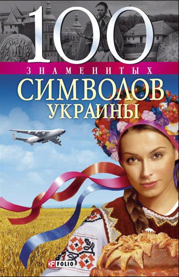 цена на А. Ю. Хорошевский 100 знаменитых символов Украины