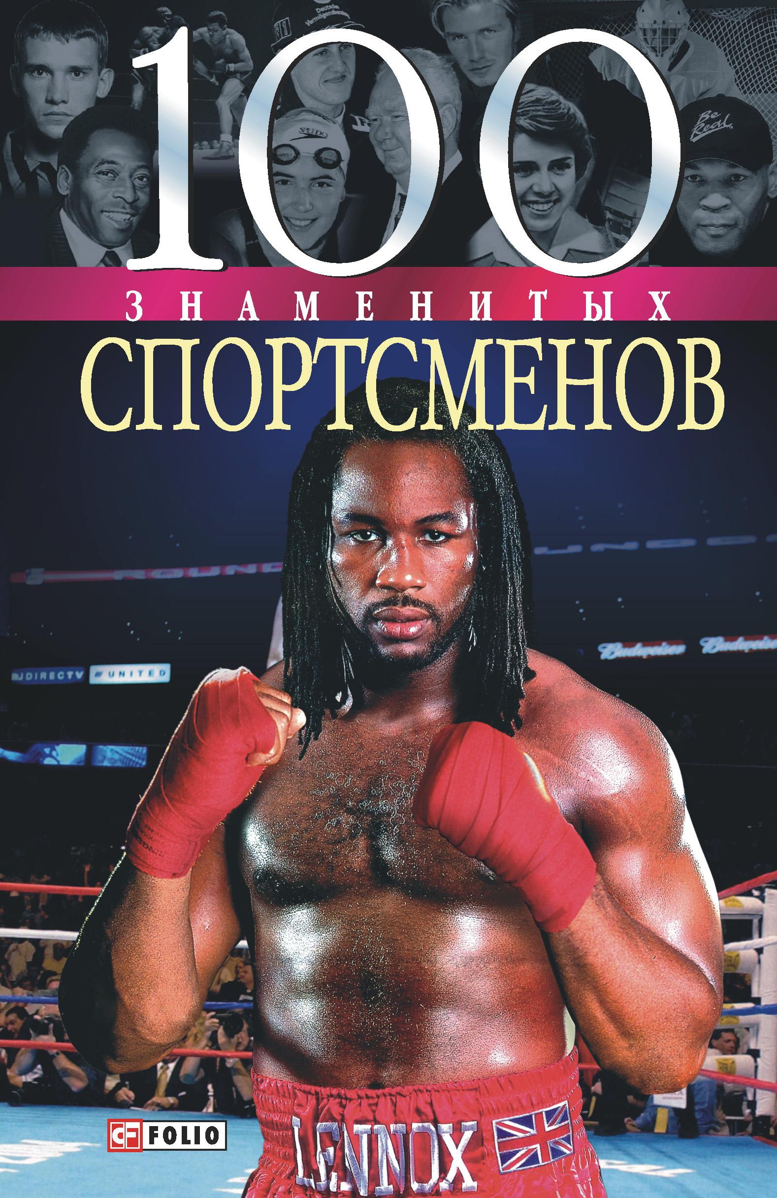 цена на А. Ю. Хорошевский 100 знаменитых спортсменов
