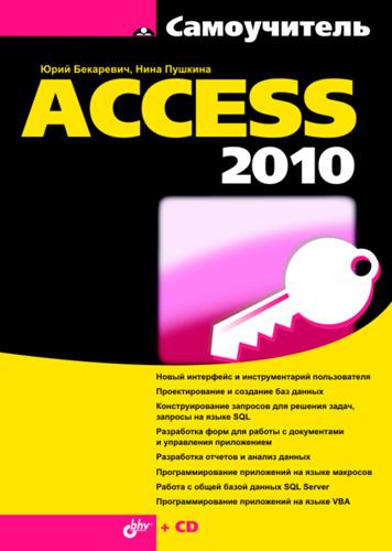 Юрий Бекаревич Самоучитель Access 2010 самоучитель access 2000 дискета