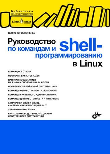 Денис Колисниченко Руководство по командам и shell-программированию в