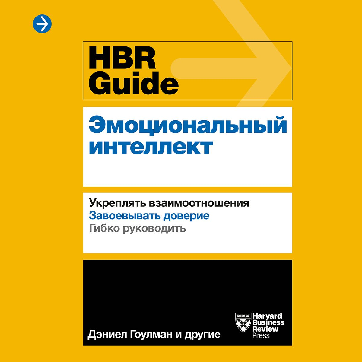 Harvard Business Review Guides HBR Guide. Эмоциональный интеллект