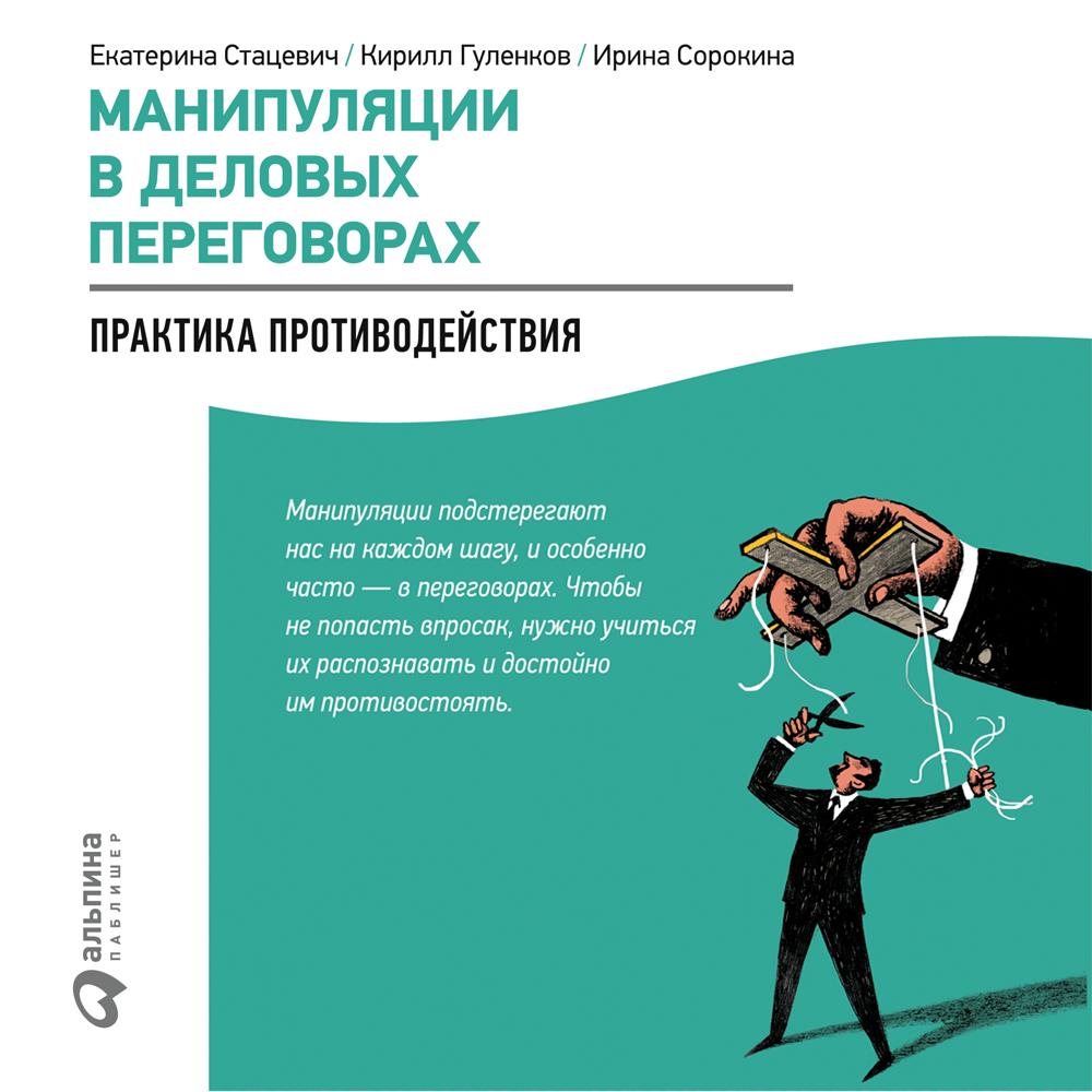 Кирилл Гуленков Манипуляции в деловых переговорах: Практика противодействия