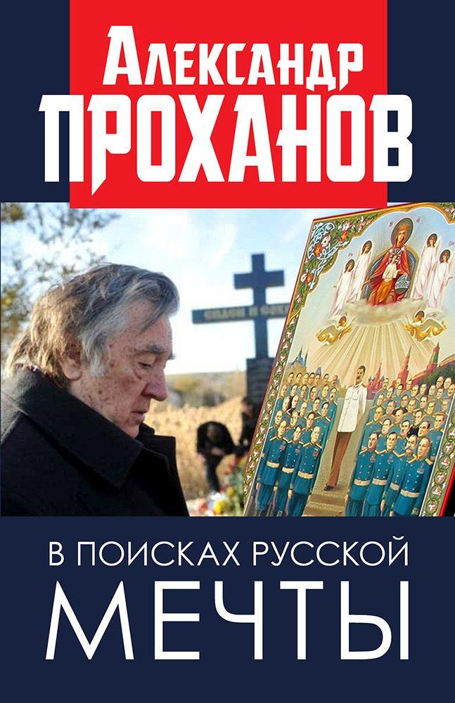 В поисках русской мечты