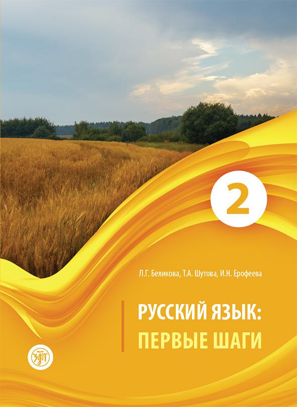 Л. Г. Беликова Русский язык. Первые шаги. Часть 2