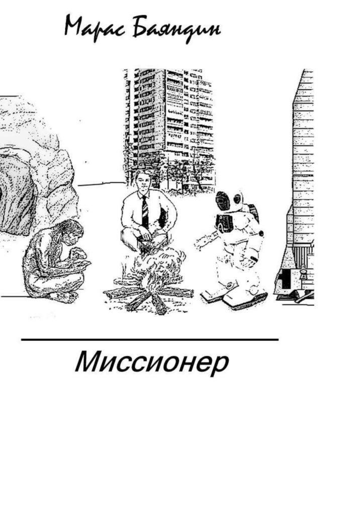 Марас Баяндин Миссионер