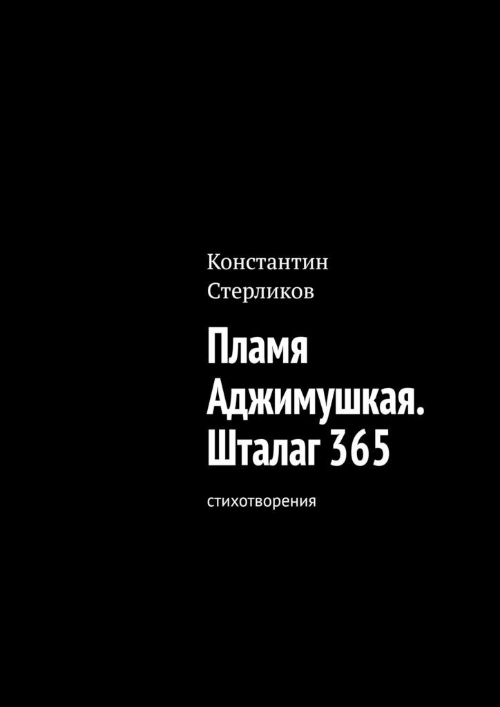Константин Стерликов Пламя Аджимушкая. Шталаг365. Стихотворения цена 2017