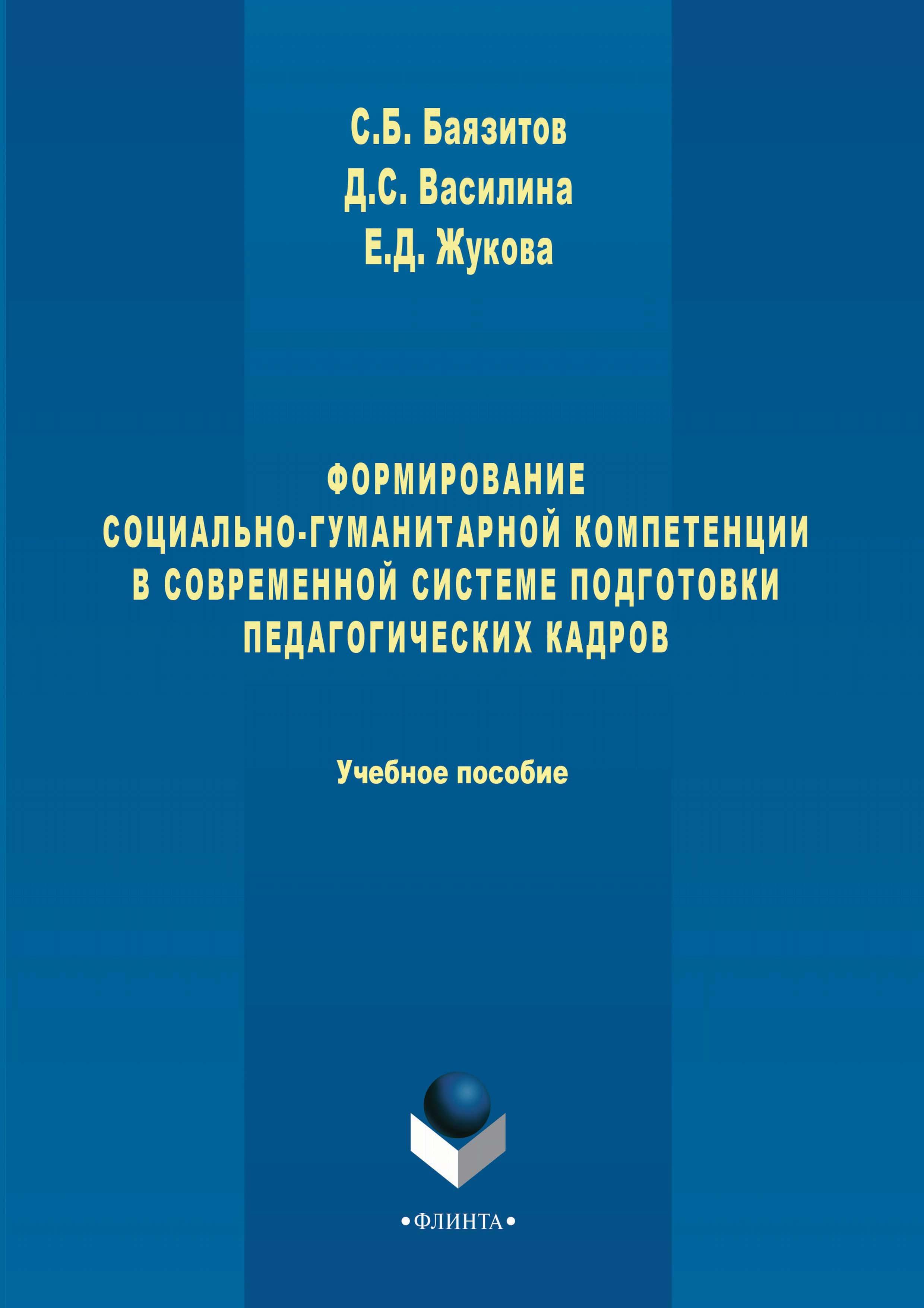Формирование социально-гуманитарной компетенции в современной системе подготовки педагогических кадров ( Дарья Василина  )