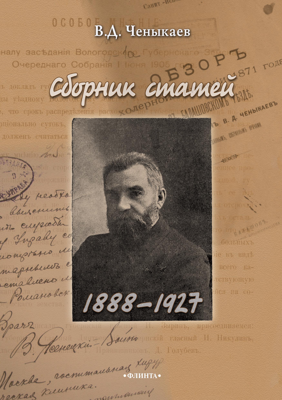 Сборник статей. 1888–1927
