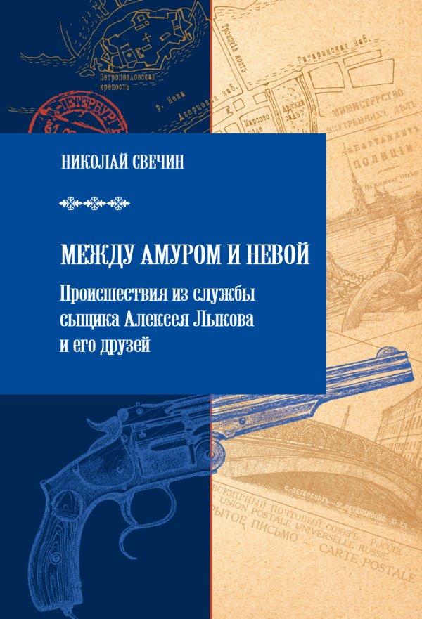 Николай Свечин Между Амуром и Невой casio edifice efr 558db 1a