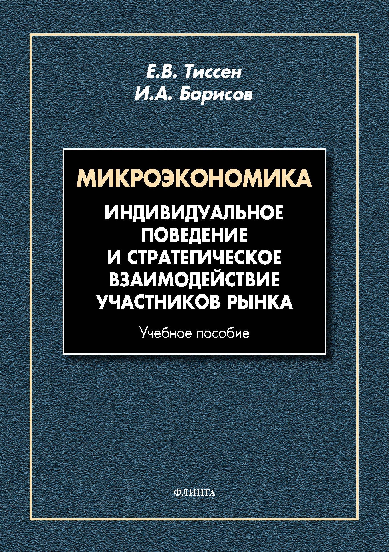 Микроэкономика. Индивидуальное поведение и стратегическое взаимодействие участников рынка ( Е. В. Тиссен  )