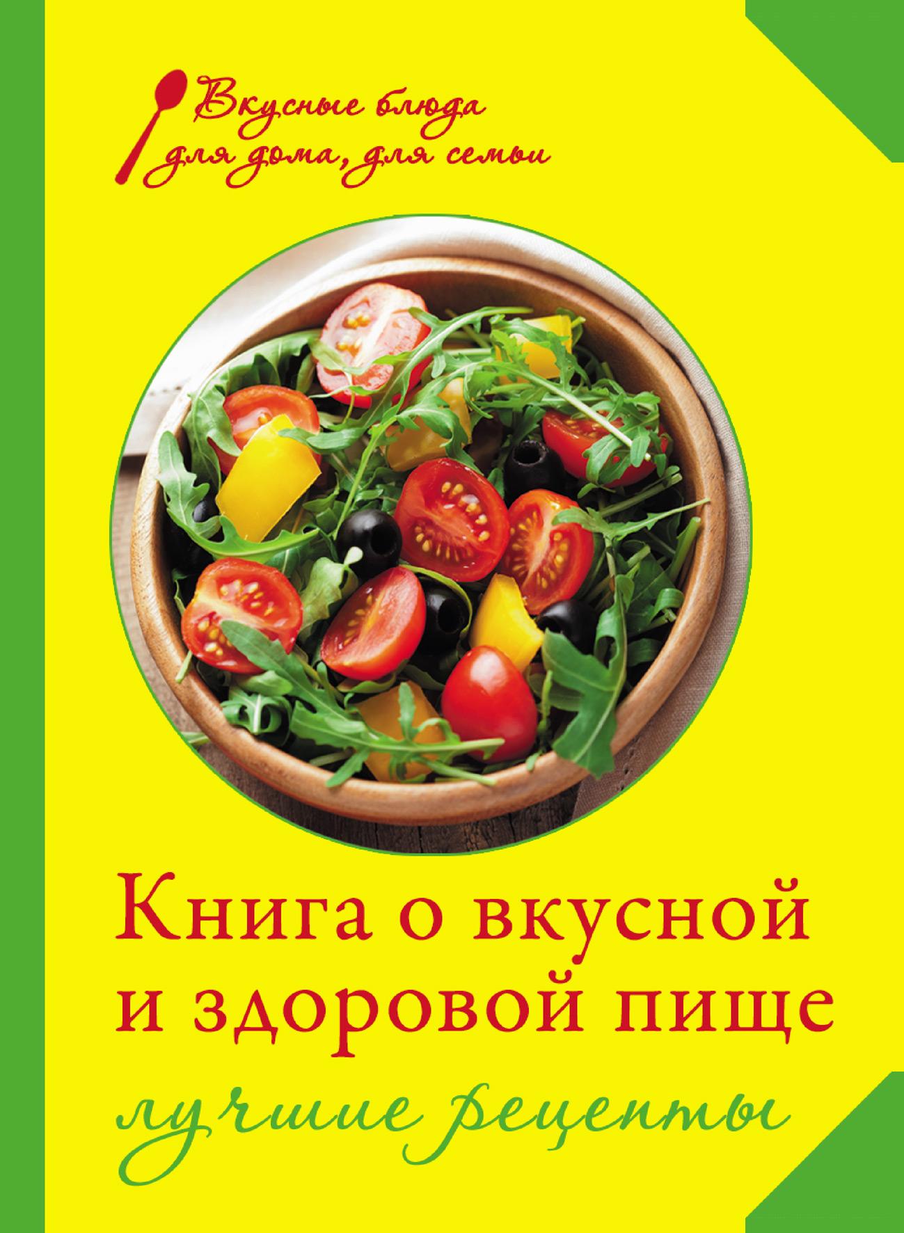 И. А. Михайлова Книга о вкусной и здоровой пище. Лучшие рецепты михайлова и а консервирование большая книга рецептов