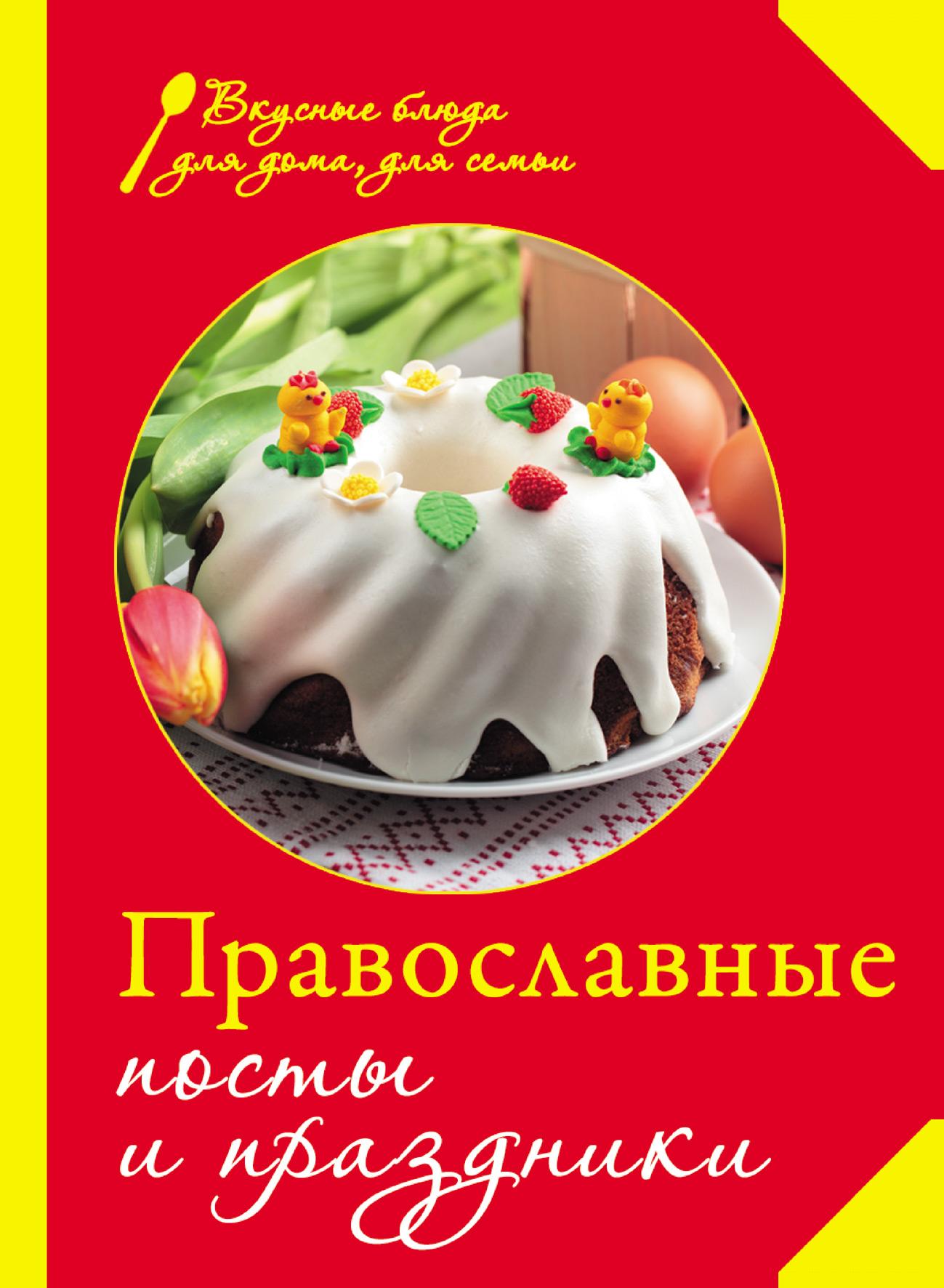 Сборник рецептов Православные посты и праздники