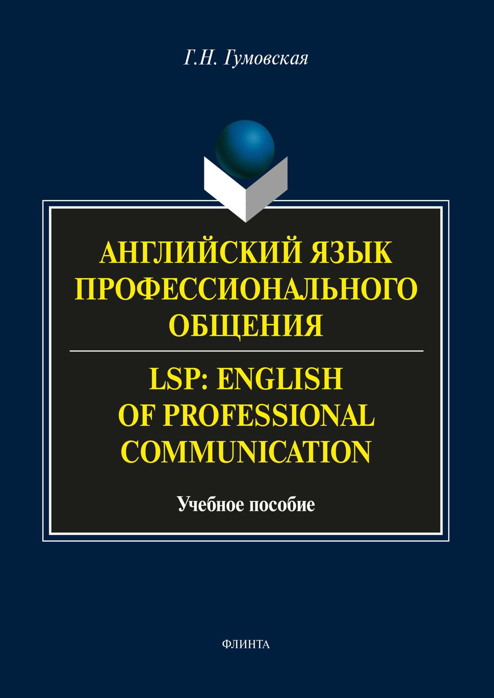Английский язык профессионального общения / LSP: English of professional communication ( Галина Гумовская  )