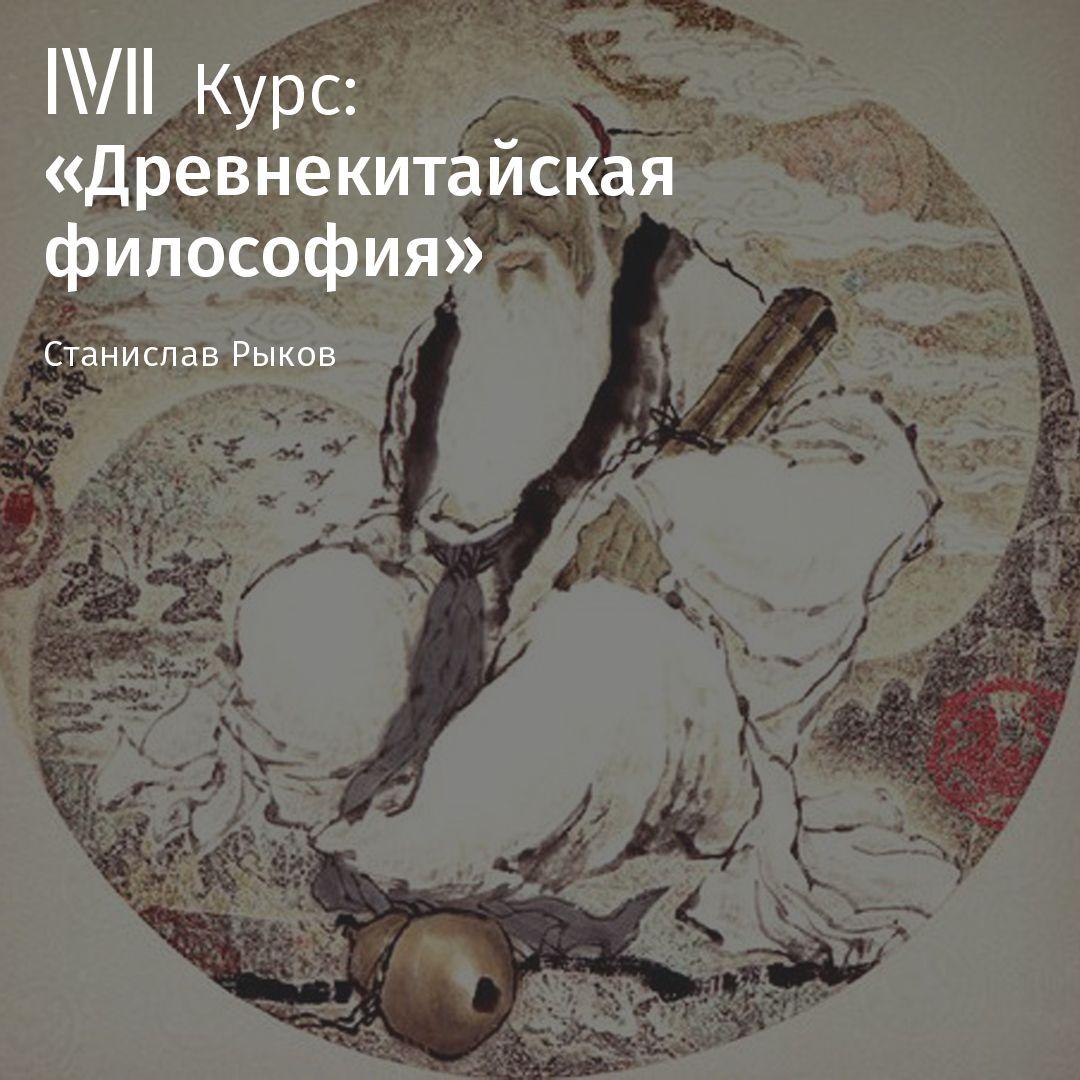 Станислав Рыков Лекция «Чжуан-цзы. Часть III» цена и фото