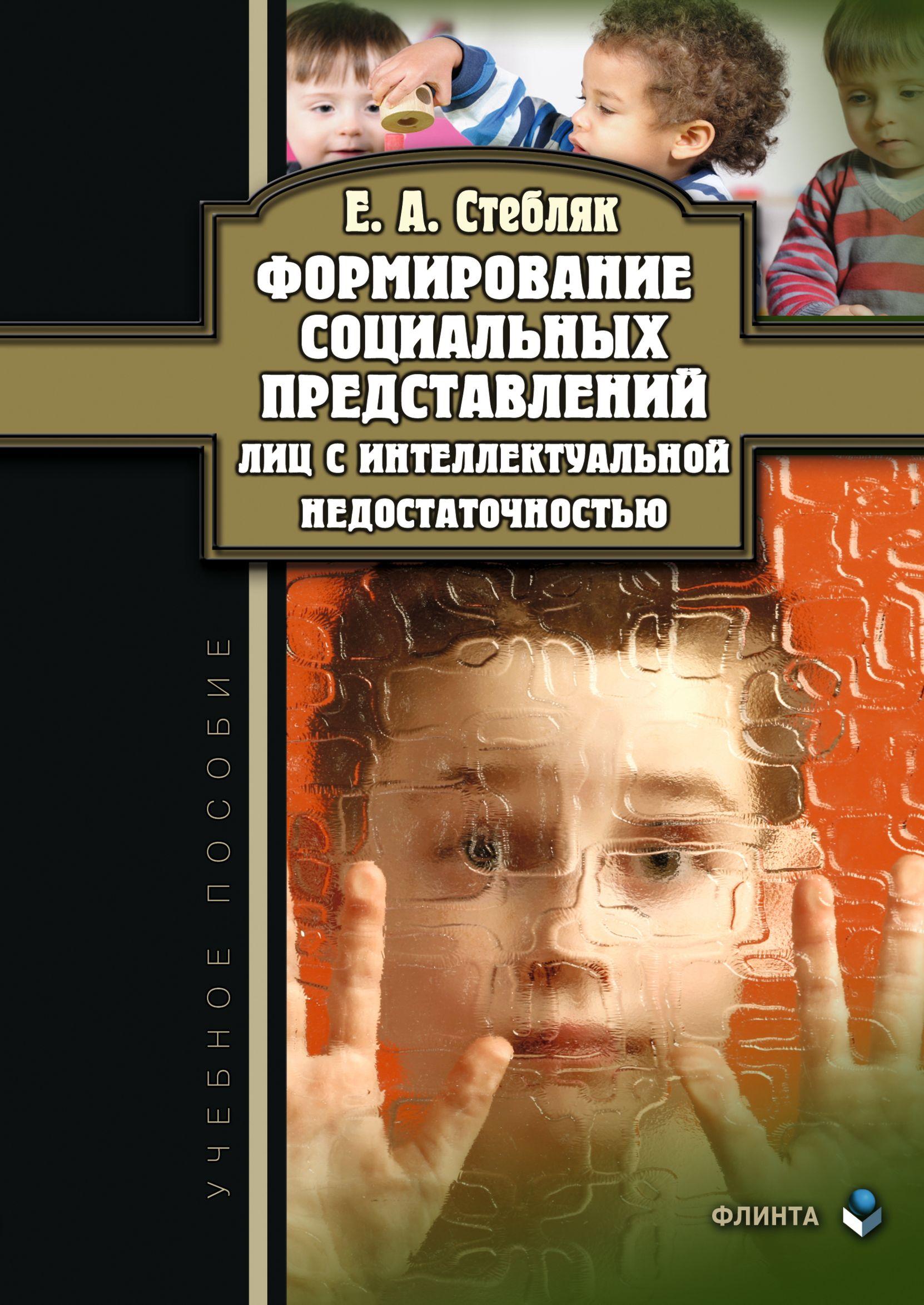 Формирование социальных представлений лиц с интеллектуальной недостаточностью ( Елена Стебляк  )