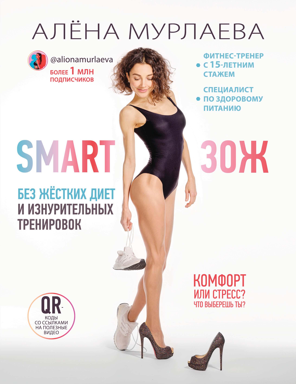 SMART ЗОЖ. Жизнь без жестких диет и изнурительных