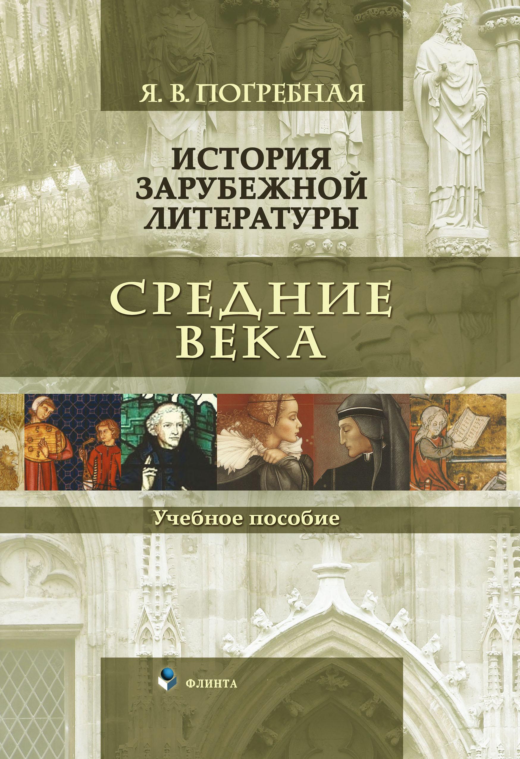 История зарубежной литературы. Средние века ( Я. В. Погребная  )