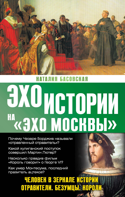 Наталия Басовская Человек в зеркале истории. Отравители. Безумцы. Короли