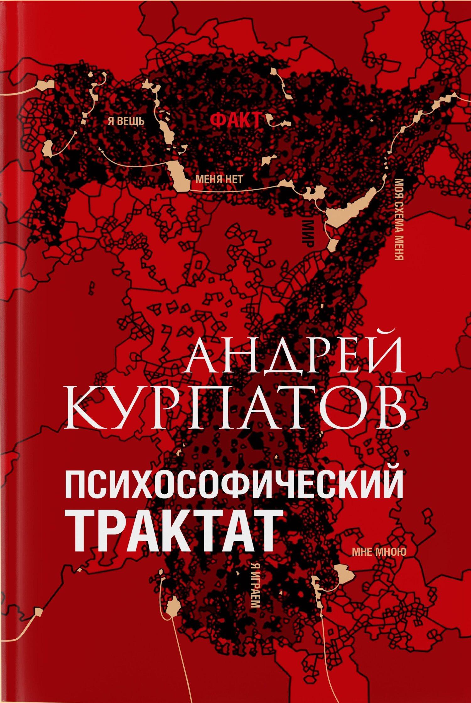 Психософический трактат