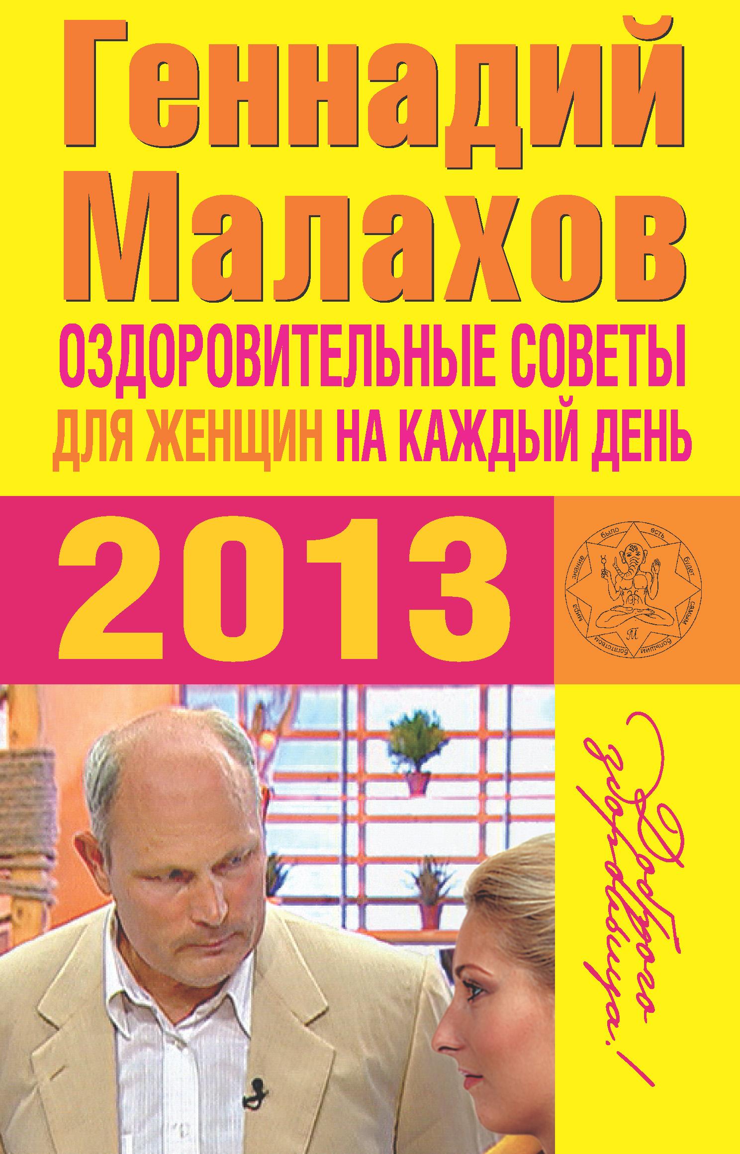 Геннадий Малахов Оздоровительные советы для женщин на каждый день 2013 года малахов г лунный календарь здоровья 2019 год советы на каждый день
