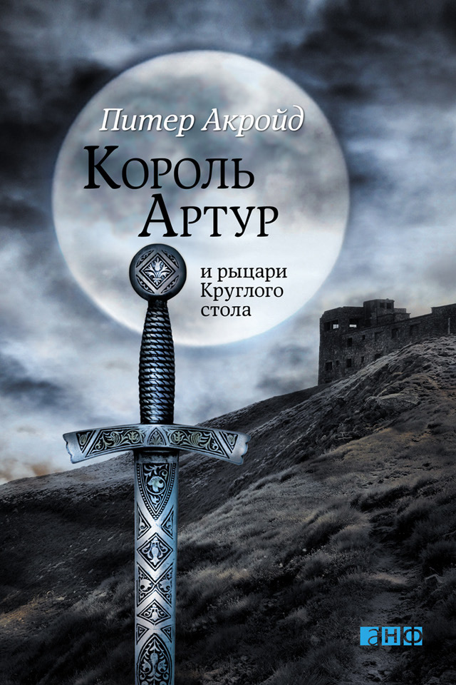 Питер Акройд Король Артур и рыцари Круглого стола акройд п король артур и рыцари круглого стола