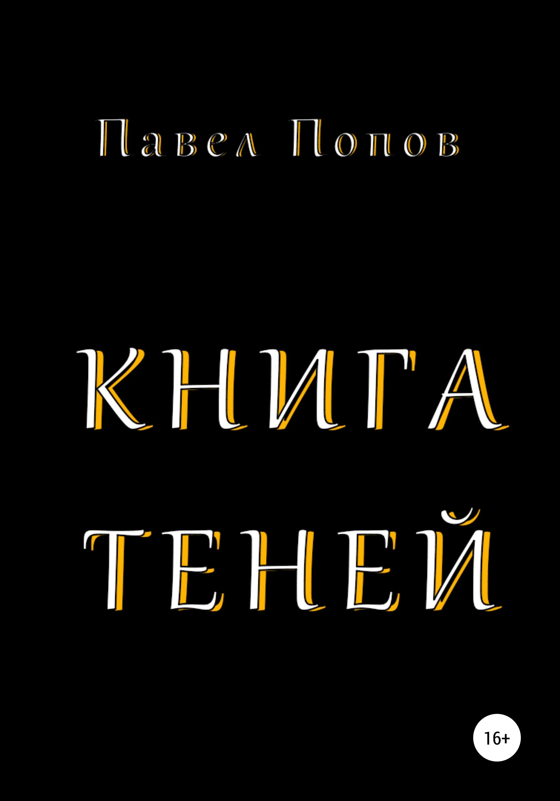 Павел Александрович Попов Книга Теней