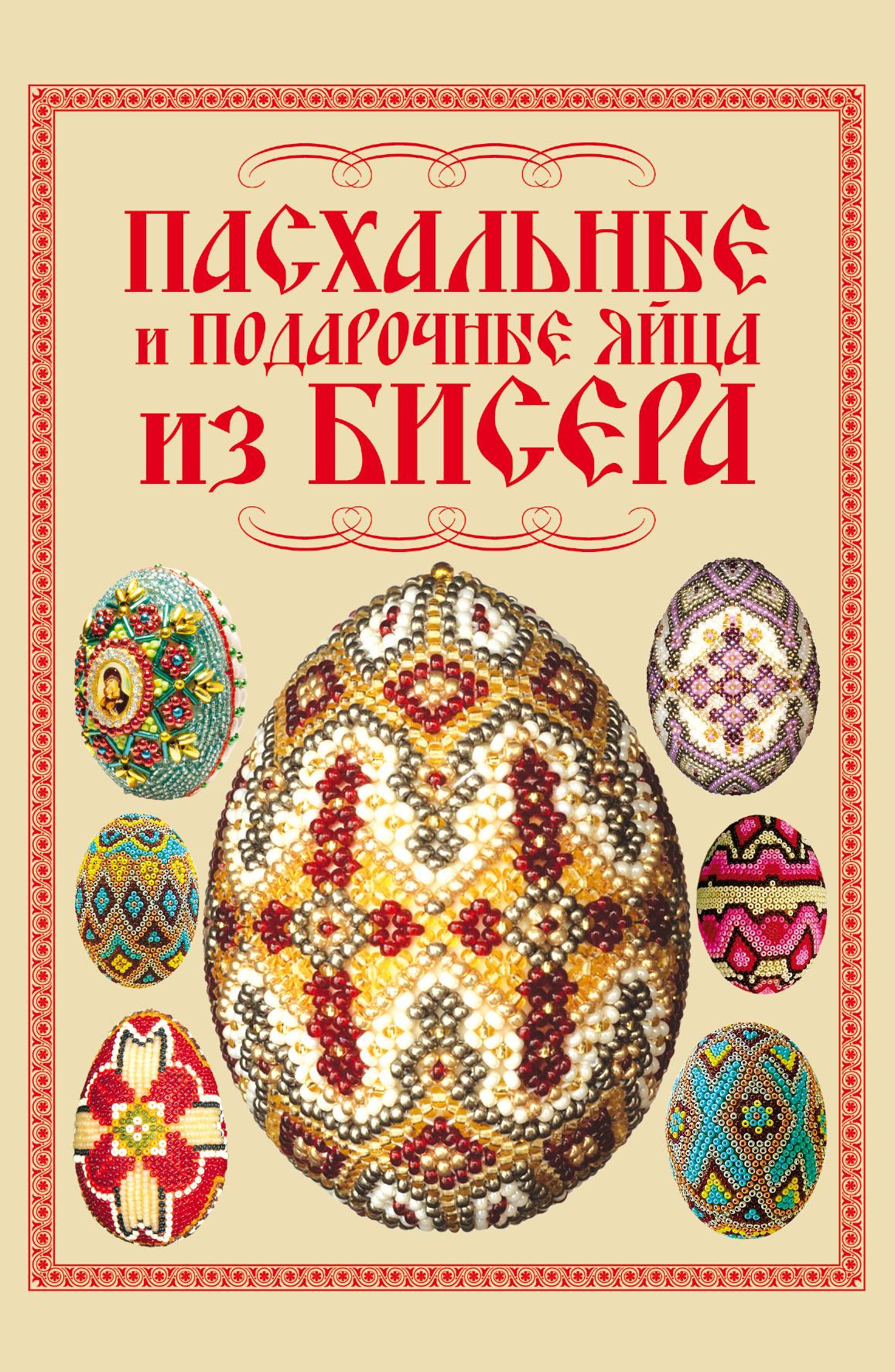 Наталья Ликсо Пасхальные и подарочные яйца из бисера