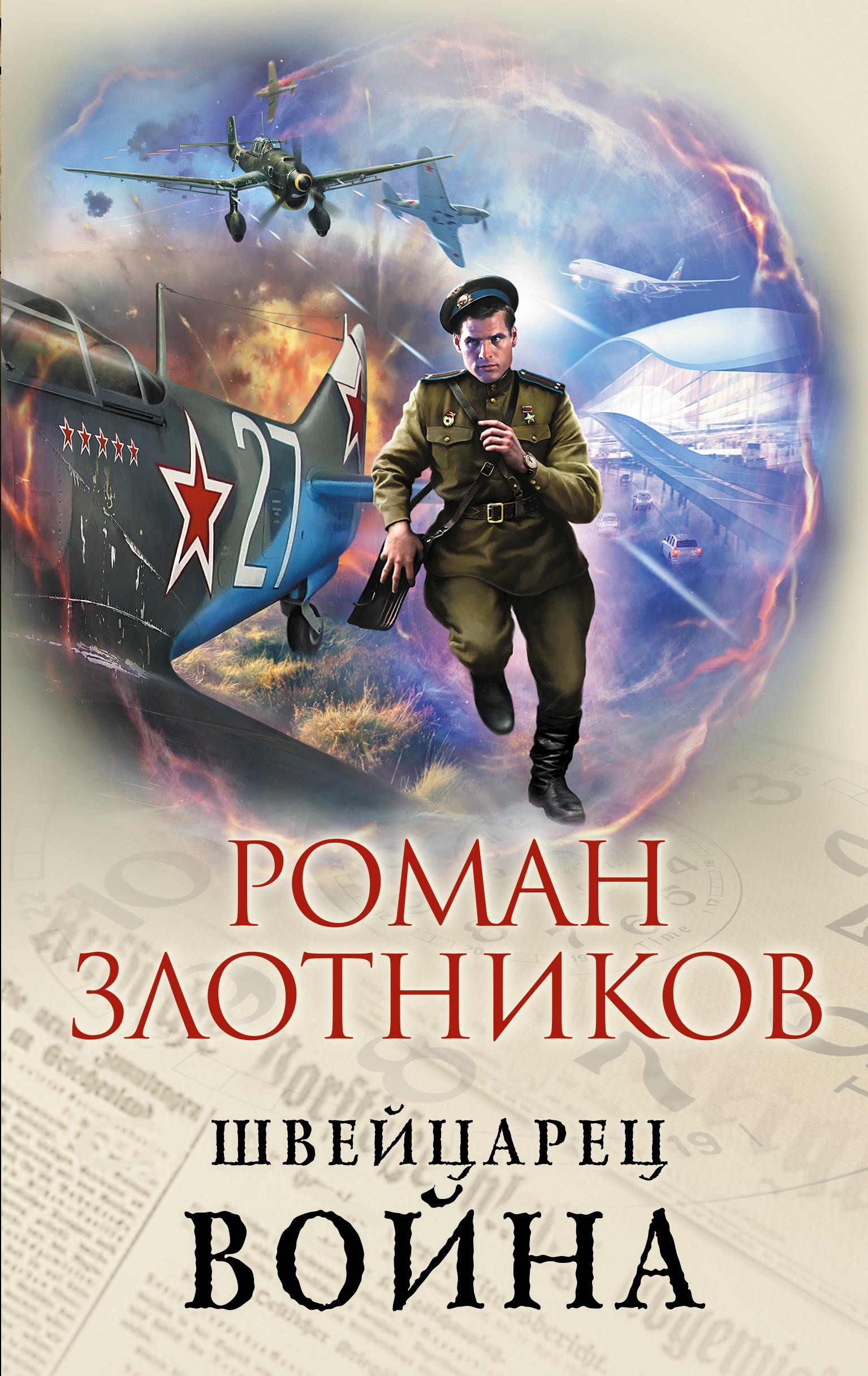 Роман Злотников - Швейцарец. Война
