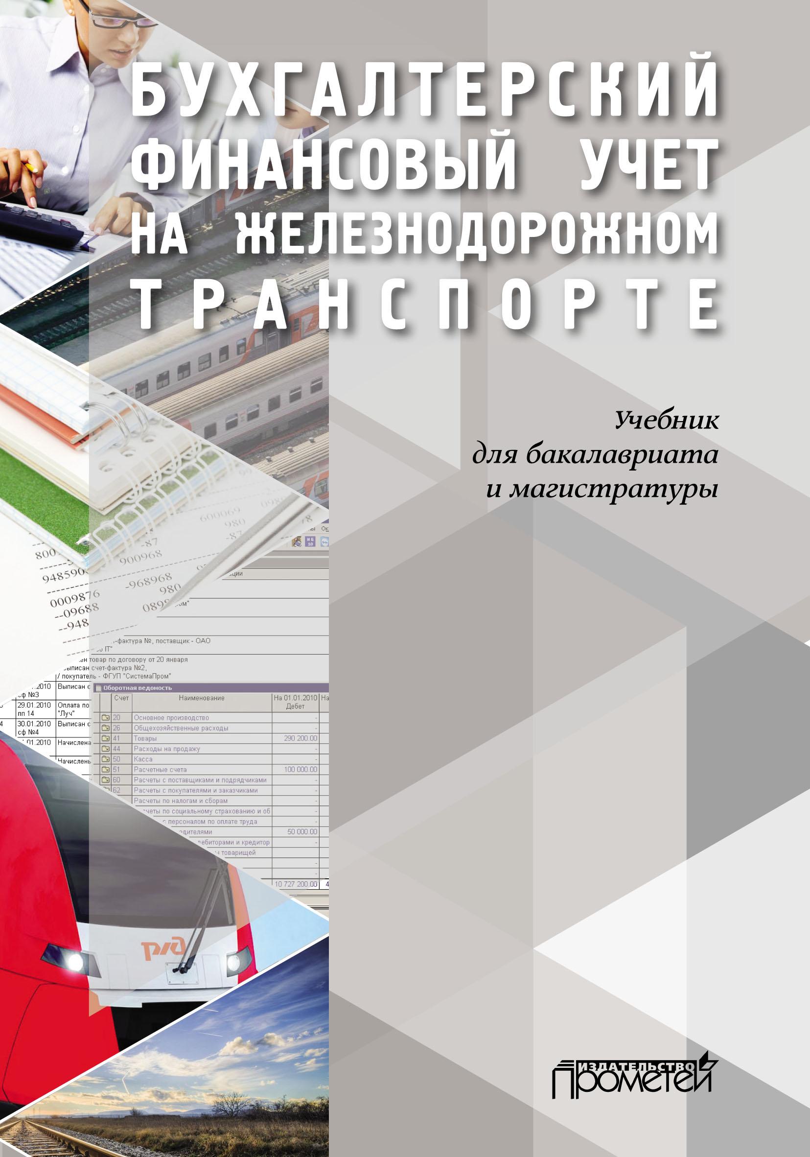 Коллектив авторов Бухгалтерский финансовый учет на железнодорожном транспорте цена и фото