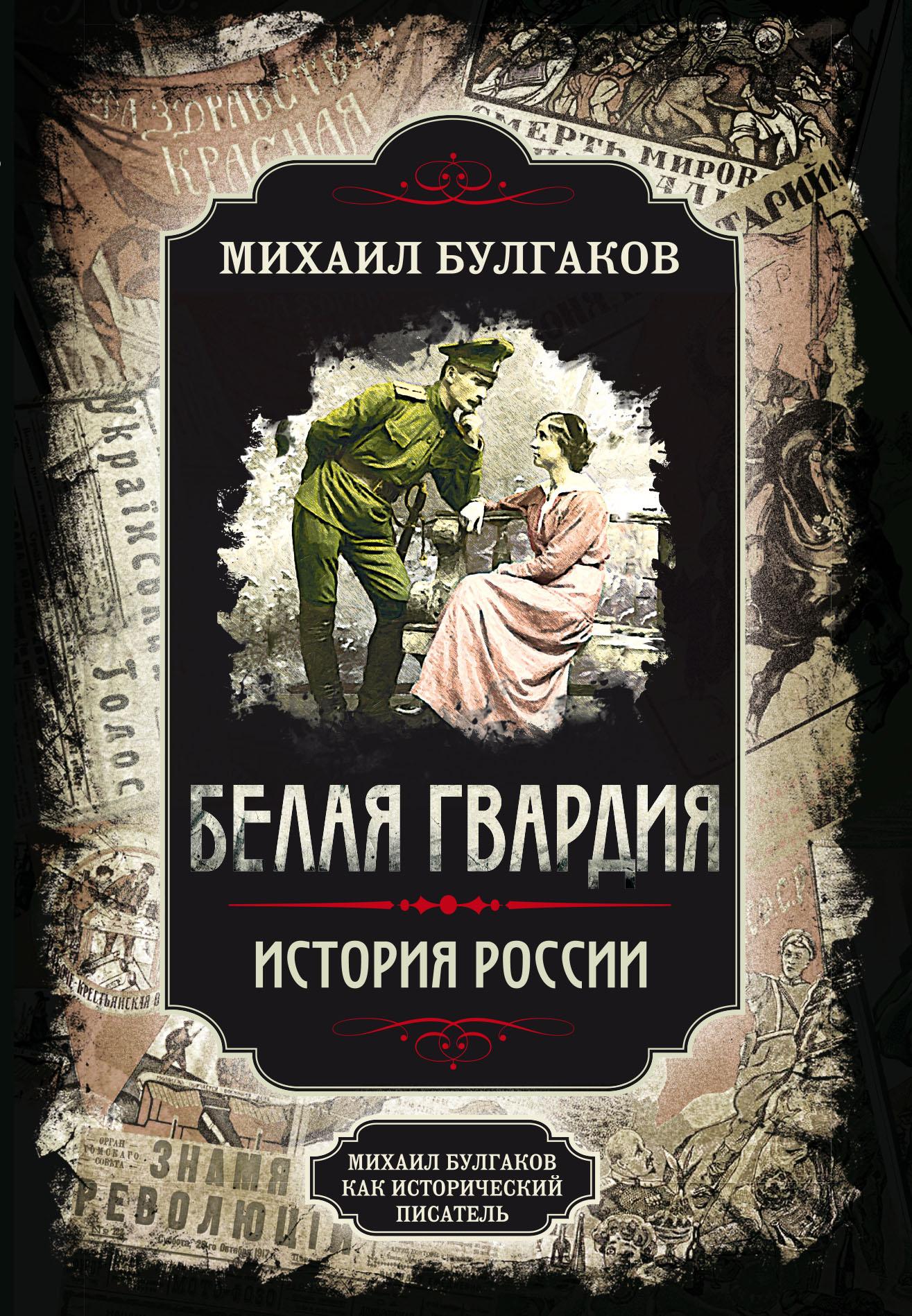 belaya gvardiya mikhail bulgakov kak istoricheskiy pisatel