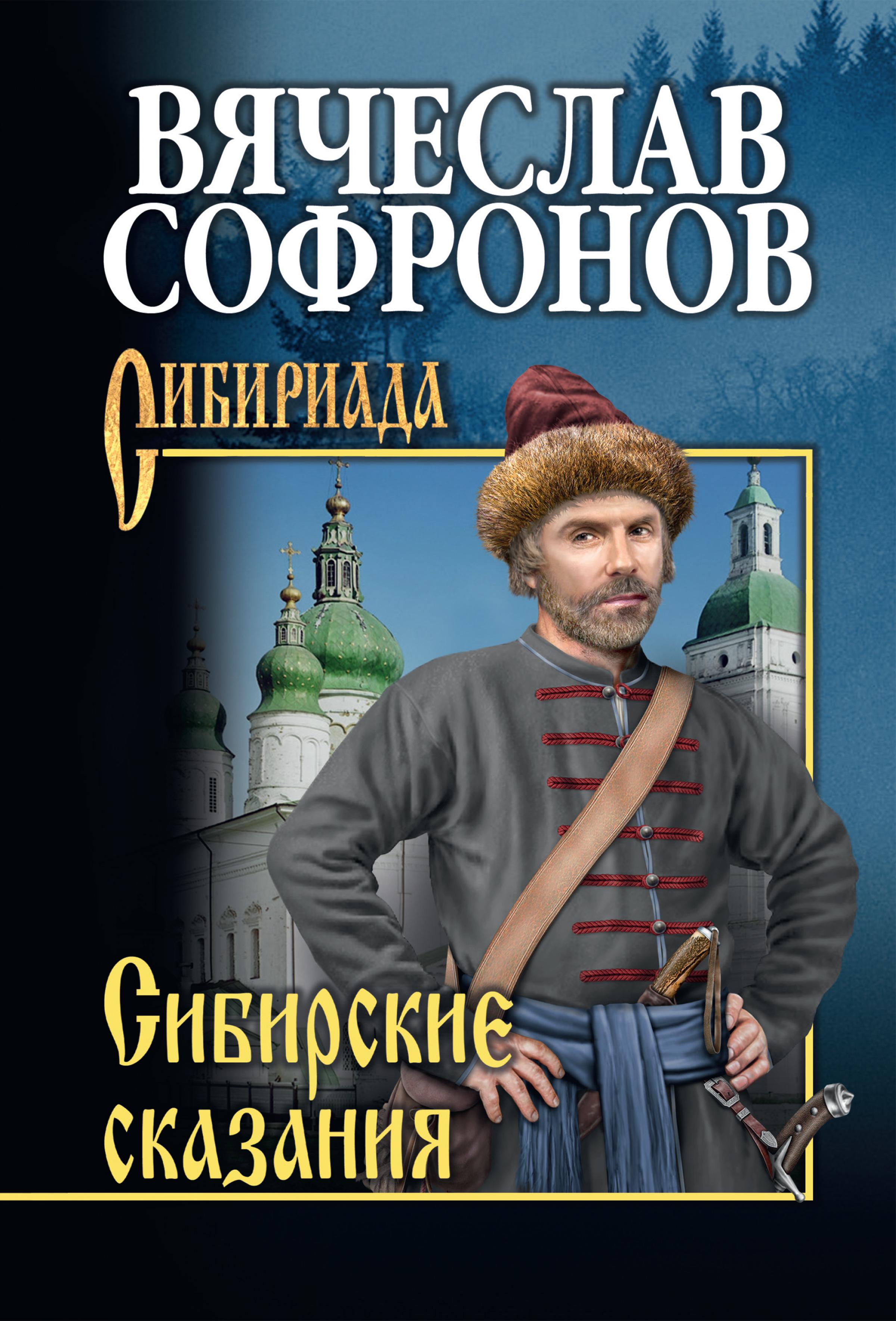 Сибирские сказания