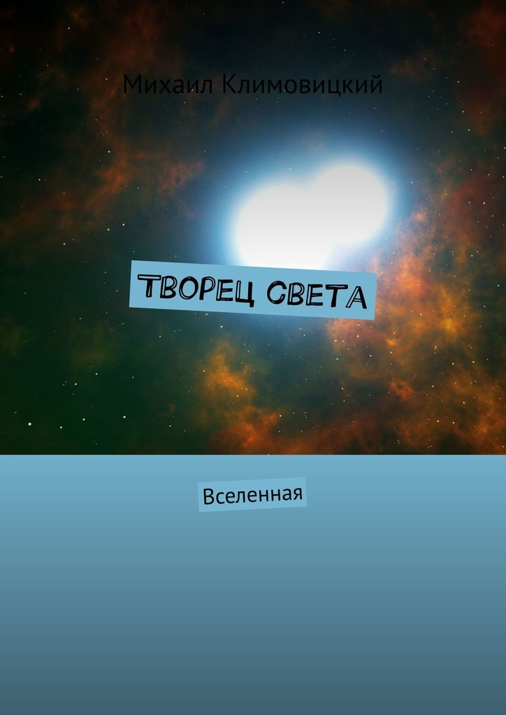 Михаил Климовицкий Творец света. Вселенная