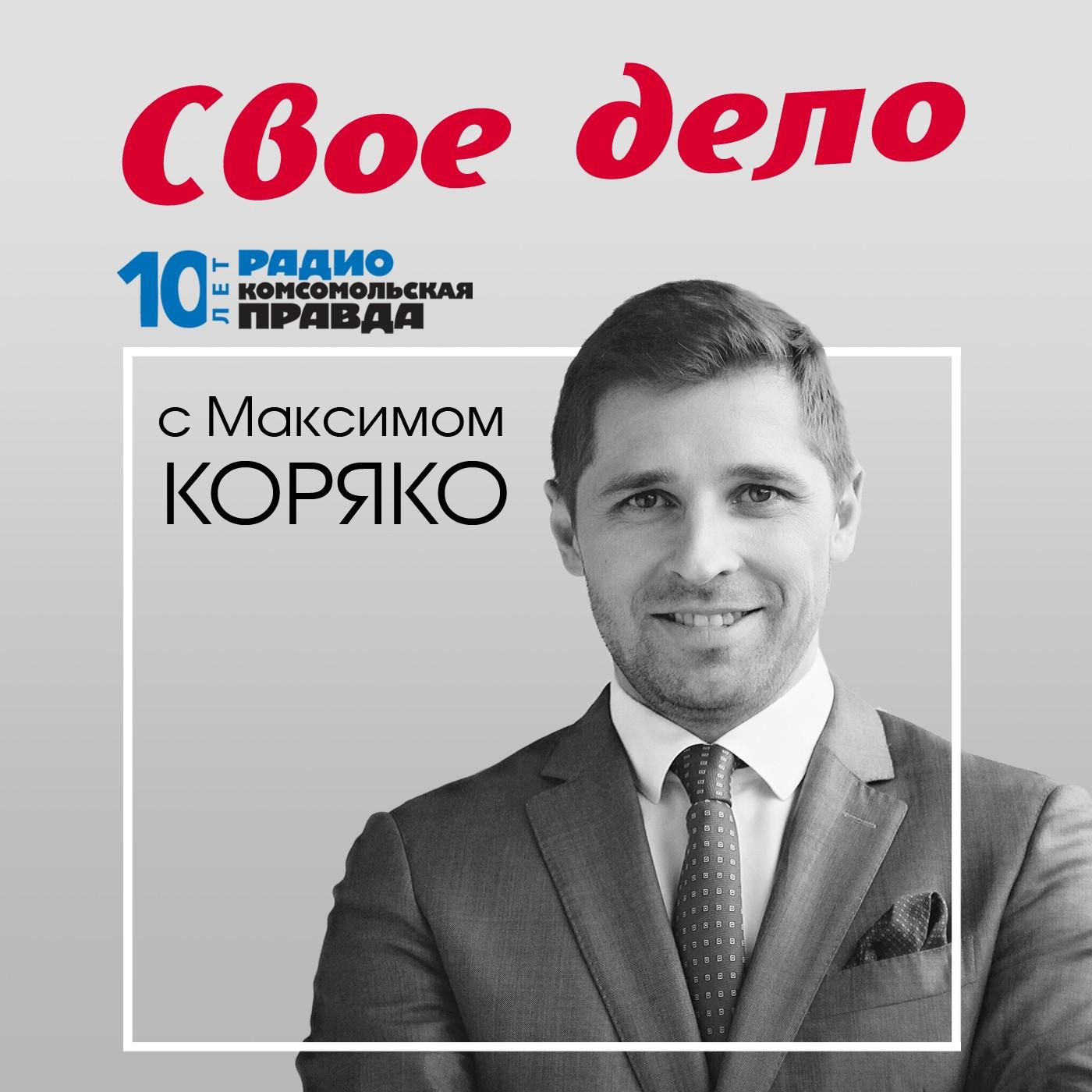 Радио «Комсомольская правда» Где найти деньги для инвестиций? Гость программы: член совета директоров компании Qumo Виталий Полехин