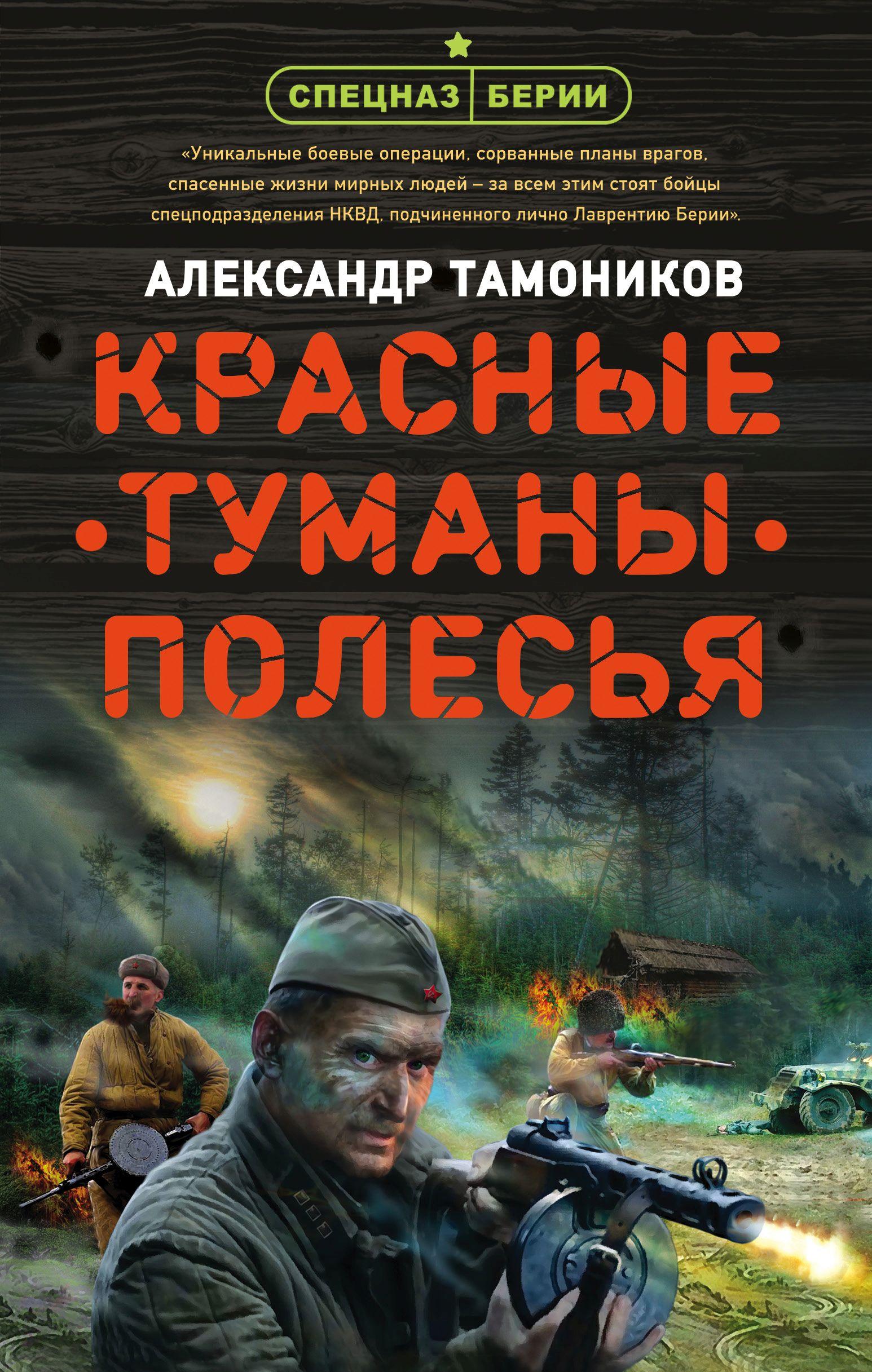 Александр Тамоников Красные туманы Полесья тарифный план