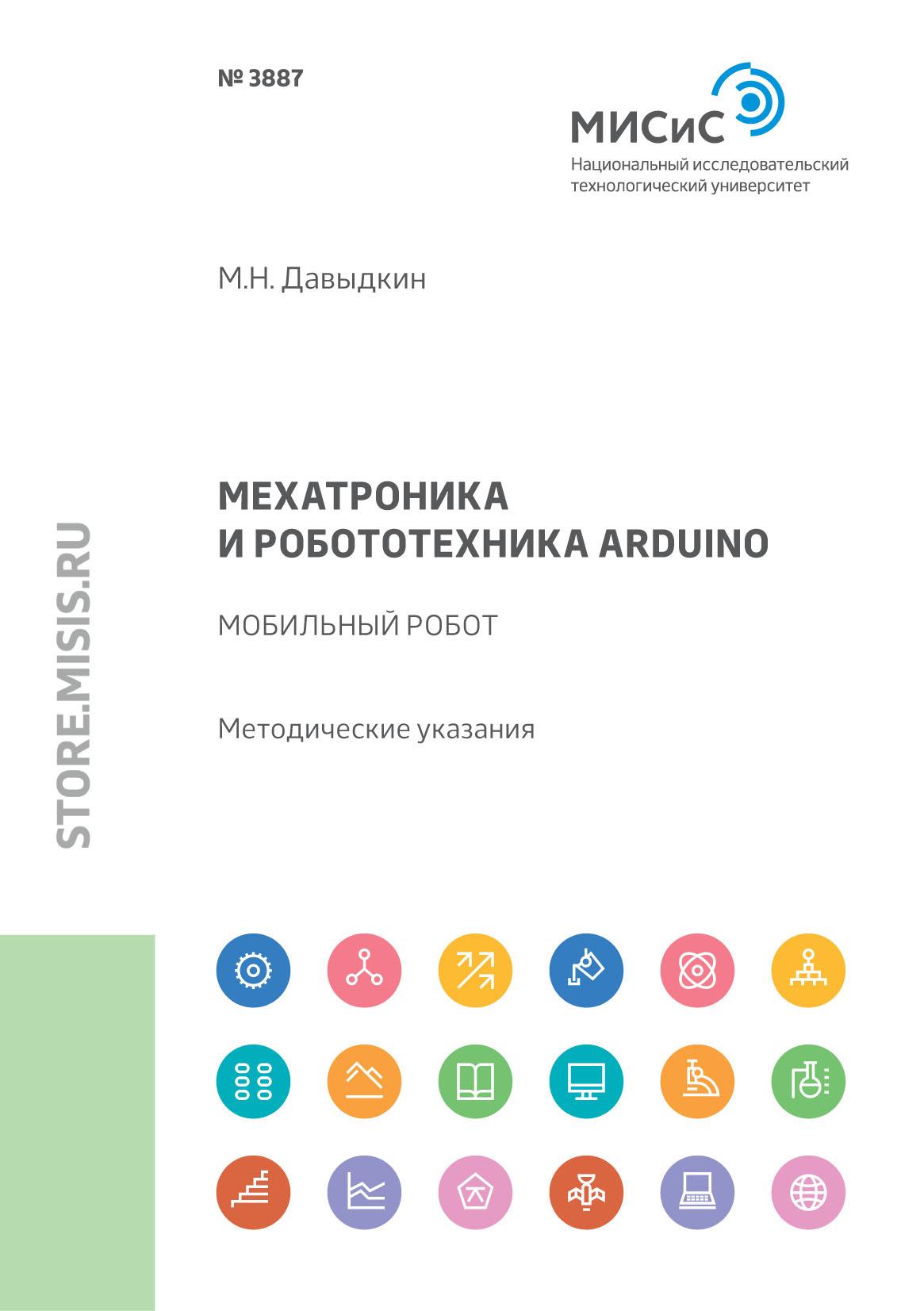 Максим Давыдкин Мехатроника и робототехника Arduino. Мобильный робот