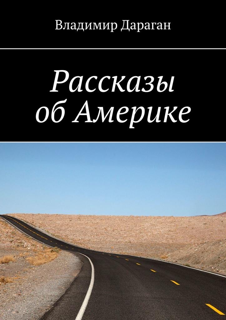Владимир Дараган Рассказы обАмерике цена и фото